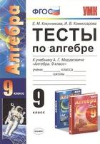 Тесты по алгебре. 9 класс. К учебнику А.Г. Мордковича