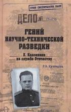 Гений научно-технической разведки. Л. Квасников на службе Отечеству