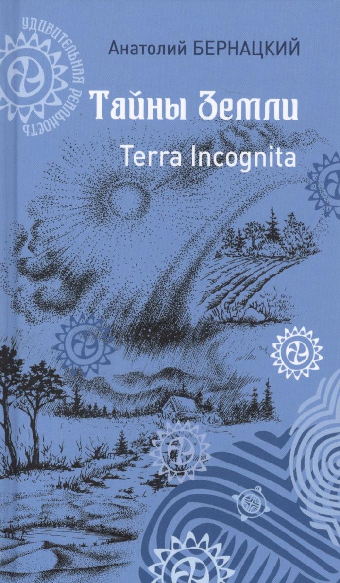 Бернацкий А. Тайны Земли. Terra Incognita ISBN: 9785448402814 джульетт льюис juliette lewis terra incognita