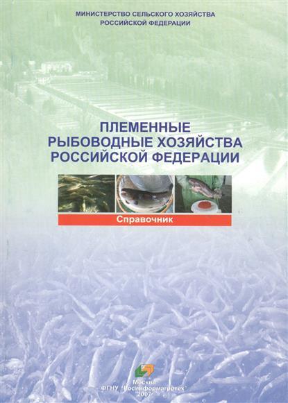 Племенные рыбоводные хозяйства Российской Федерации. Справочник