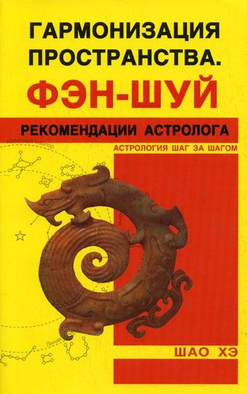 Гармонизация Пространства Фэн-шуй Рекомендации астролога