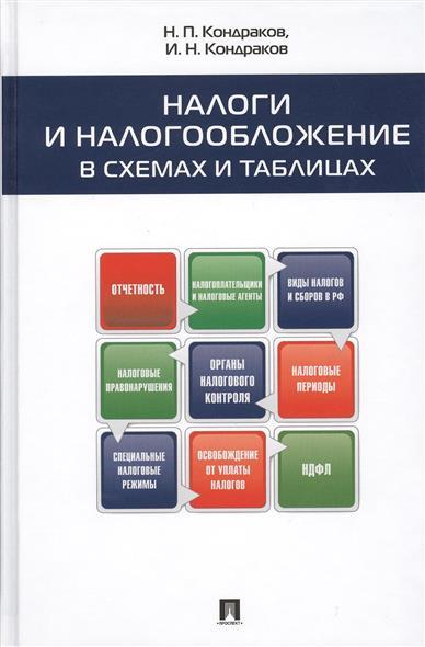 Кондраков Н., Кондраков И. Налоги и налогообложение в схемах и таблицах кондраков н п самоучитель по