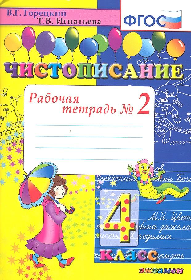 Горецкий В., Игнатьева Т. Чистописание. Рабочая тетрадь № 2. 4 класс стоимость
