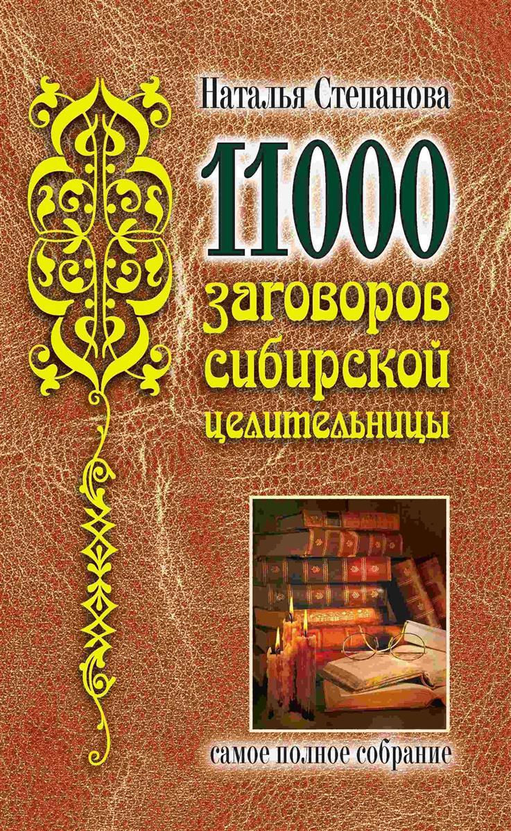 Степанова Н. 11000 заговоров сибирской целительницы степанова н 1533 новых заговора сибирской целительницы