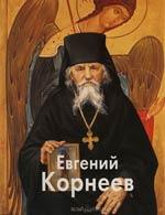 Ткачевы А. и С. (сост.) Корнеев Евгений