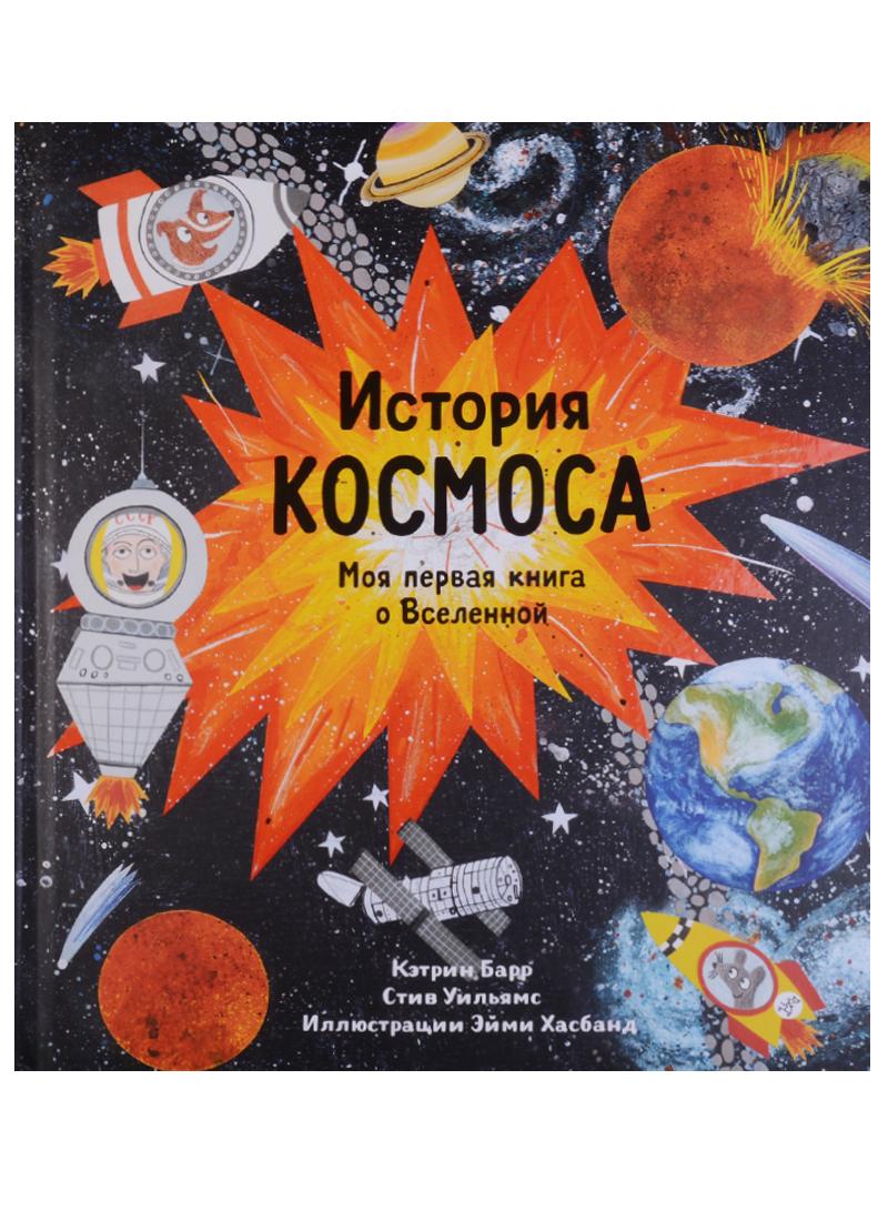 Барр К., Уильямс С. История космоса. Моя первая книга о Вселенной максим лукьянов моя первая книга о человеке