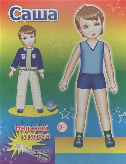 Книжка-кукла. Саша