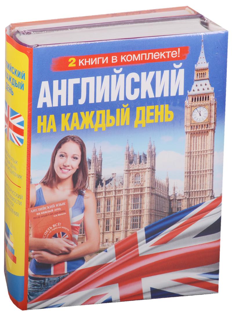 Английский на каждый день (комплект из 2 книг) ISBN: 9785179827115 цена