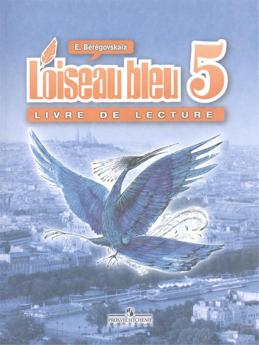 Береговская Э. Синяя птица Французский язык 5 кл Книга для чтения береговская э французский язык loiseau bleu 5 класс учебник часть 2