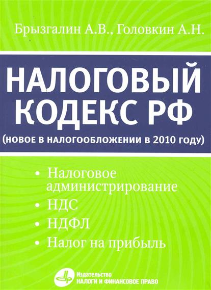 Налоговый кодекс РФ Новое в налогообложении в 2010 г.