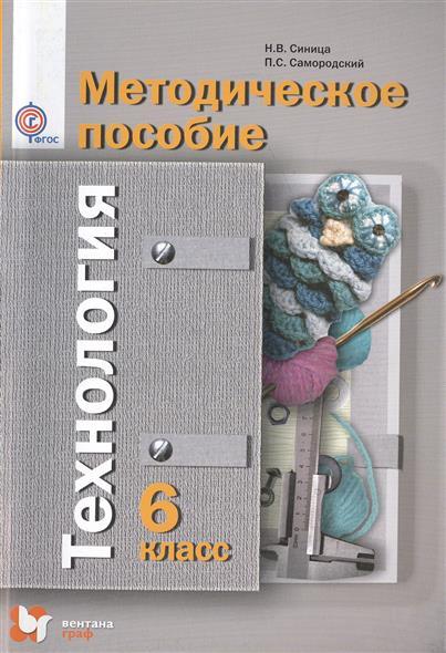 Технология. 6 класс. Методическое пособие. 2-е издание, доработанное