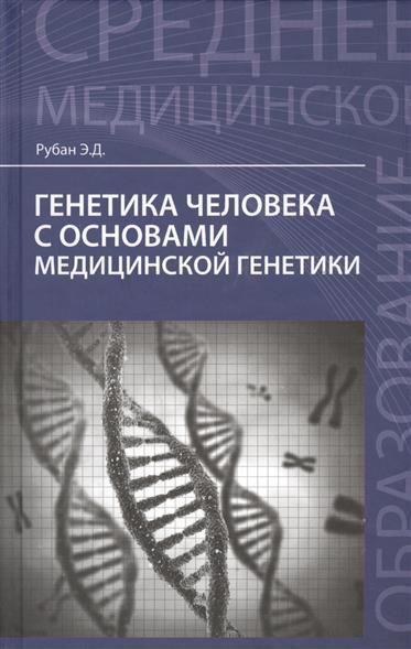Генетика человека с основами медицинской генетики: учебник