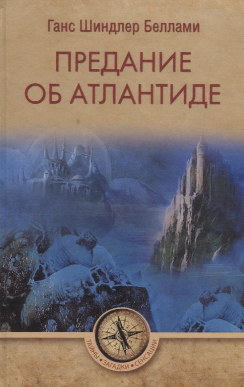 Беллами Г. Предание об Атлантиде сердца в атлантиде