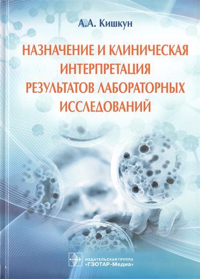 Назначение и клиническая интерпретация результатов лабораторных исследований