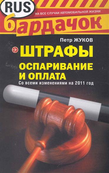 Штрафы Оспаривание и оплата 2011