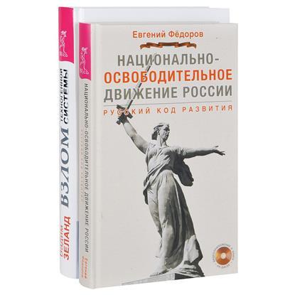 Национально-освободительное движение. Взлом техногенной системы (комплект из 2 книг + DVD)