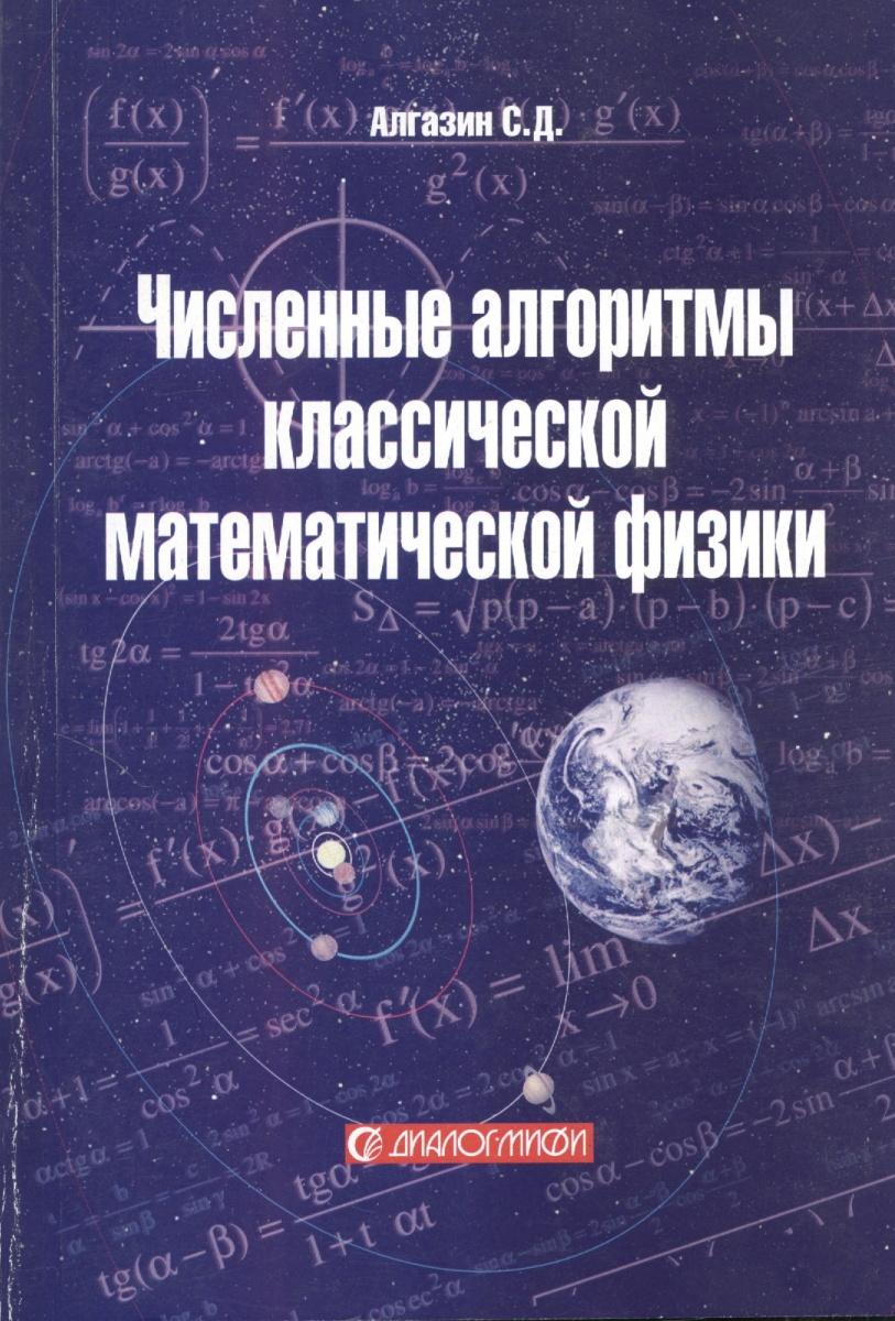 Алгазин С. Численные алгоритмы классической математической физики. Учебное пособие