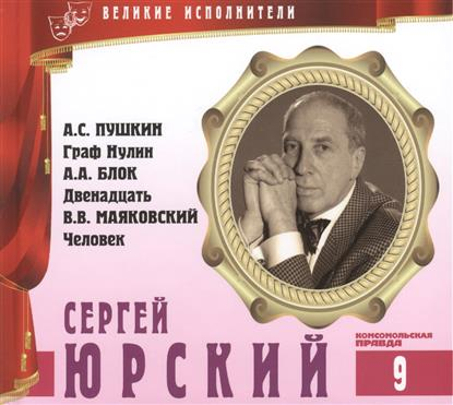 Великие исполнители. Том 9. Сергей Юрский (р. 1935). (+аудиокнига CD