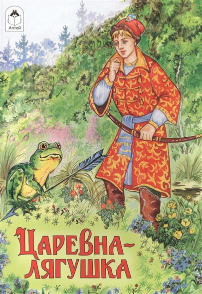 Мазнин И. Царевна-лягушка мазнин и будем дружить стихи