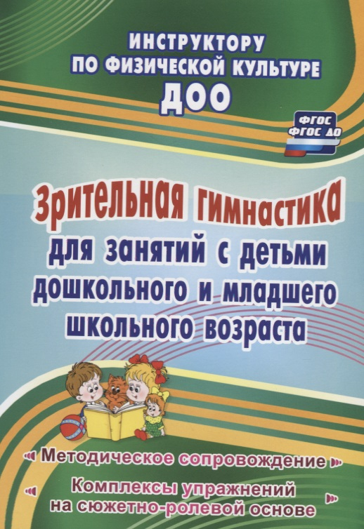 Зрительная гимнастика для занятий с детьми дошкольного и младшего школьного возраста. Методическое сопровождение, комплексы упражнений на сюжетно-ролевой основе