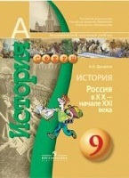 История России 20 - начало 21 века 9 кл