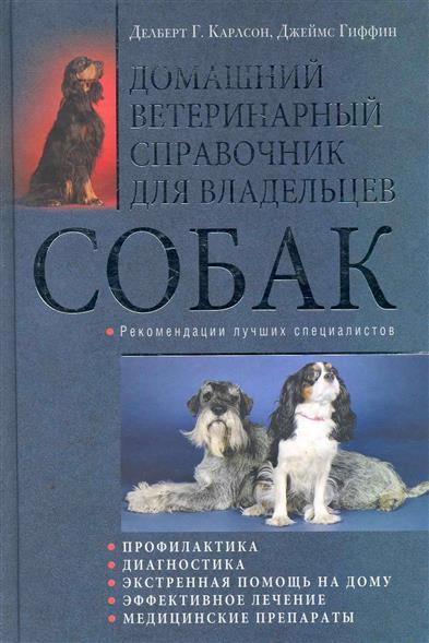 Карлсон Д., Гиффин Дж. Домашний ветеринарный справочник для владельцев собак
