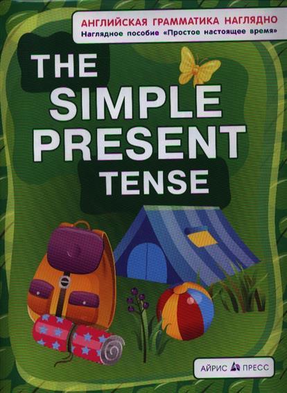 The Simple Present Tense. Простое настоящее время. Наглядное пособие