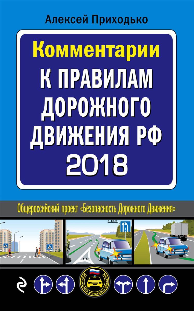 Приходько А. Комментарии к Правилам дорожного движения РФ с последними изменениями на 2018 год