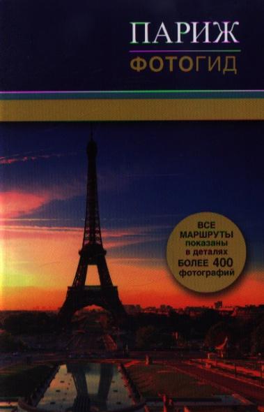Монахова Н. (пер.) Париж