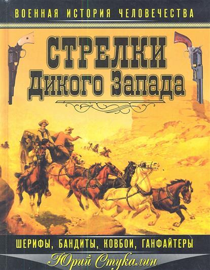 Стрелки Дикого Запада: шерифы, бандиты, ковбои, ганфайтера
