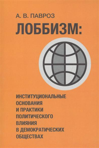 Лоббизм: институциональные основания и практики политического влияния в демократических обществах