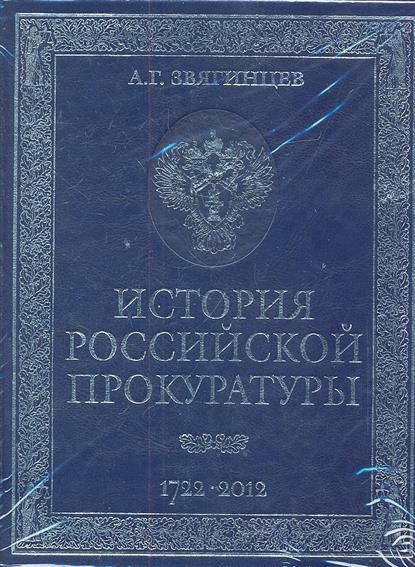 История Российской прокуратуры. 1722-2012