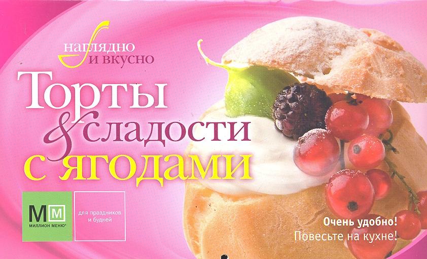 Першина С. (ред.) Торты и сладости с ягодами ISBN: 9785271374166 першина с ред жюльены