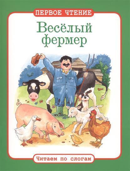 Беннет Дж. (худ.) Веселый фермер