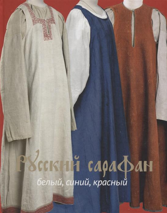 Горожанина С., Демкина В. Русский сарафан: белый, синий, красный junlinu белый красный 36