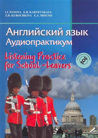 Английский язык Аудиопрактикум Для школ. и абитуриентов