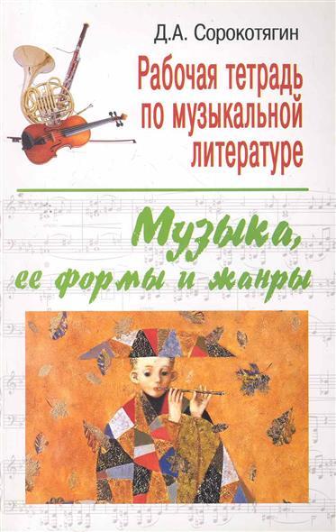 Рабочая тетрадь по муз. лит. Муз. ее формы и жанры