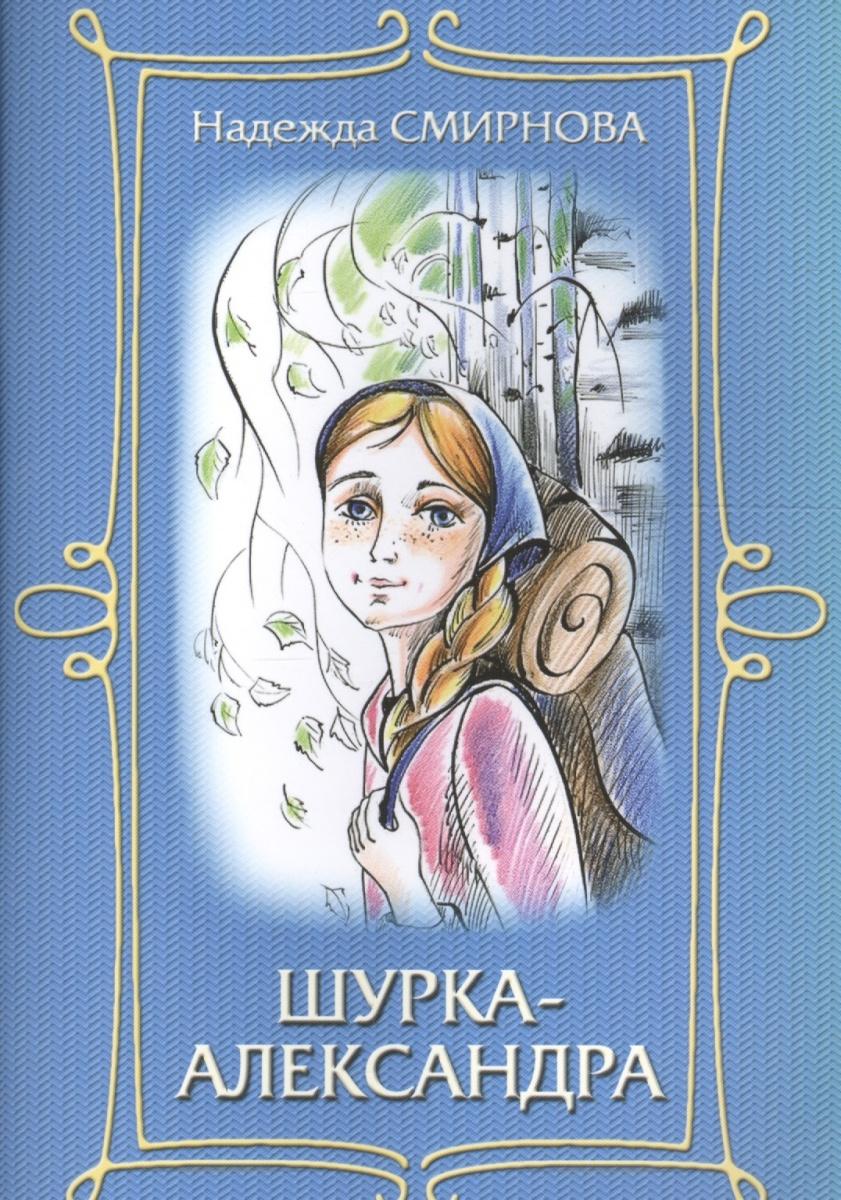 Смирнова Н. Шурка-Александра. Повесть