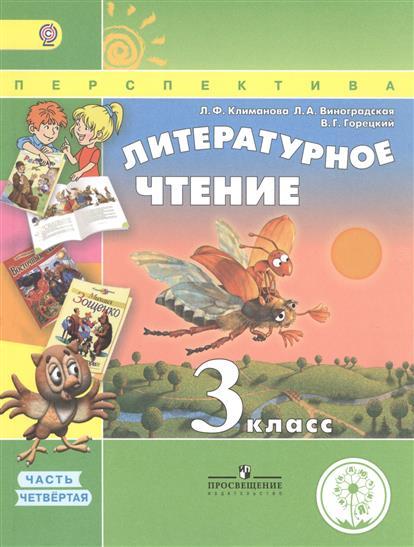 Литературное чтение. 3 класс. В 4-х частях. Часть 4. Учебник для общеобразовательных организаций. Учебник для детей с нарушением зрения