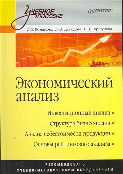 Романова Л.: Экономический анализ