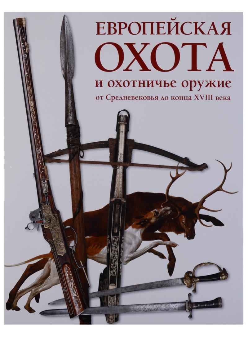 Ефимов С. Европейская охота и охотничье оружие от Средневековья до конца XVIII века