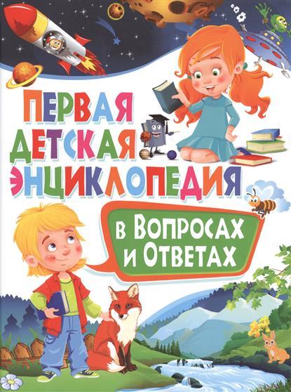 Скиба Т. Первая детская энциклопедия в вопросах и ответах скиба т большая детская энциклопедия в вопросах и ответах