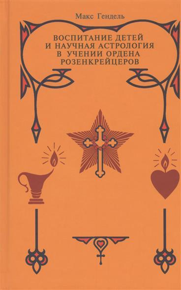 Воспитание детей и научная астрология в учении ордена розенкрейцеров