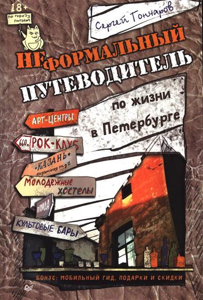 Гончаров С. Неформальный путеводитель по жизни в Петербурге, версия 2.014 ISBN: 9785496008952