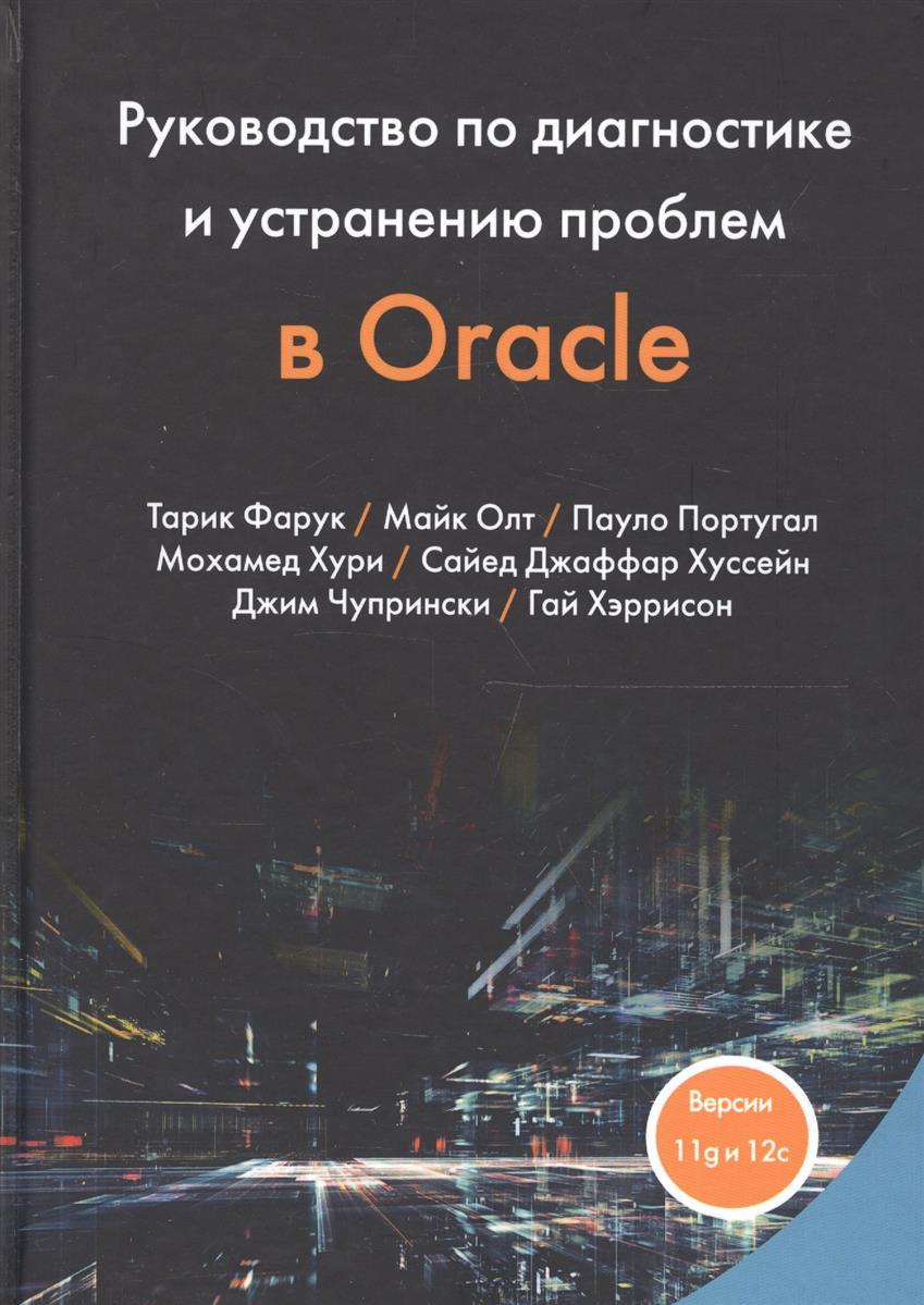 Фарук Т., Олт М. и др. Руководство по диагностике и устранению проблем в Oracle. Версии 11g и 12c oracle database 12c dba官方手册(第8版)
