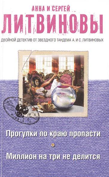 Литвинова А., Литвинов С. Прогулки по краю пропасти. Миллион на три не делится литвинова а литвинов с заговор небес