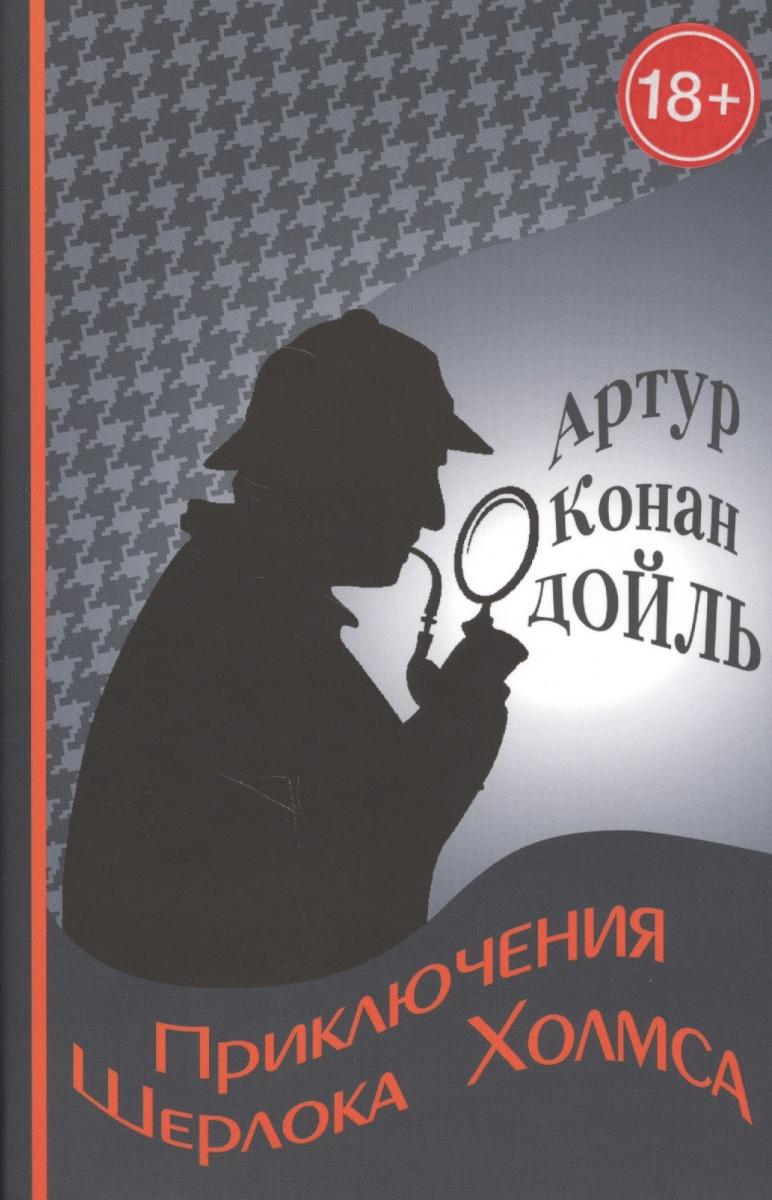 Дойль А. Приключения Шерлока Холмса неизвестные приключения шерлока холмса