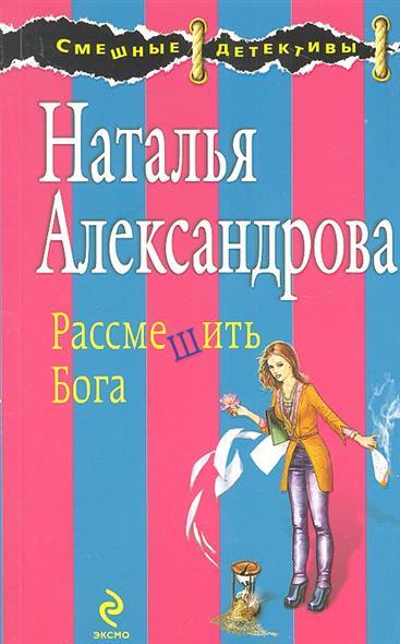 Александрова Н. Рассмешить Бога александрова н рассмешить бога
