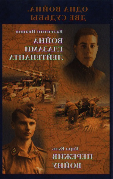 Одна война. Две судьбы. Война глазами лейтенанта. 1941-1945 годы. Пережив войну