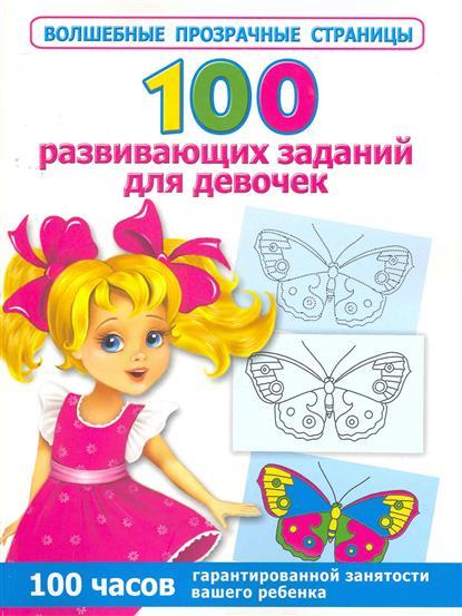 Книга 100 развивающих заданий для девочек. Дмитриева В.